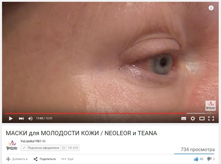 Neoleor маска отзыв