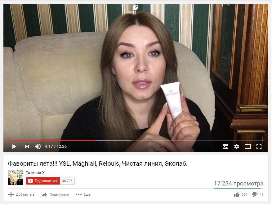 Отзывы о креме для глаз Maghiali