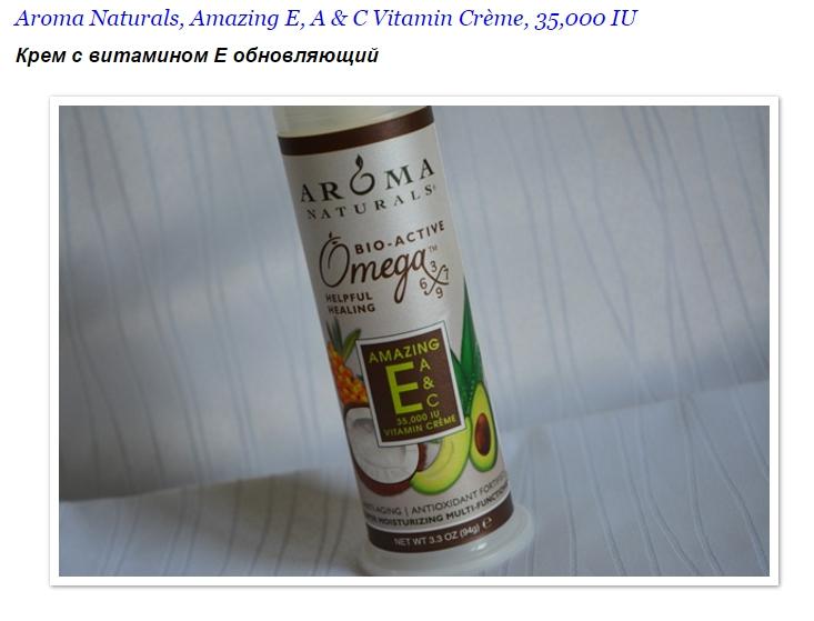 Крем с витамином Е обновляющий Aroma Naturals. Обзор, отзыв. - Opera