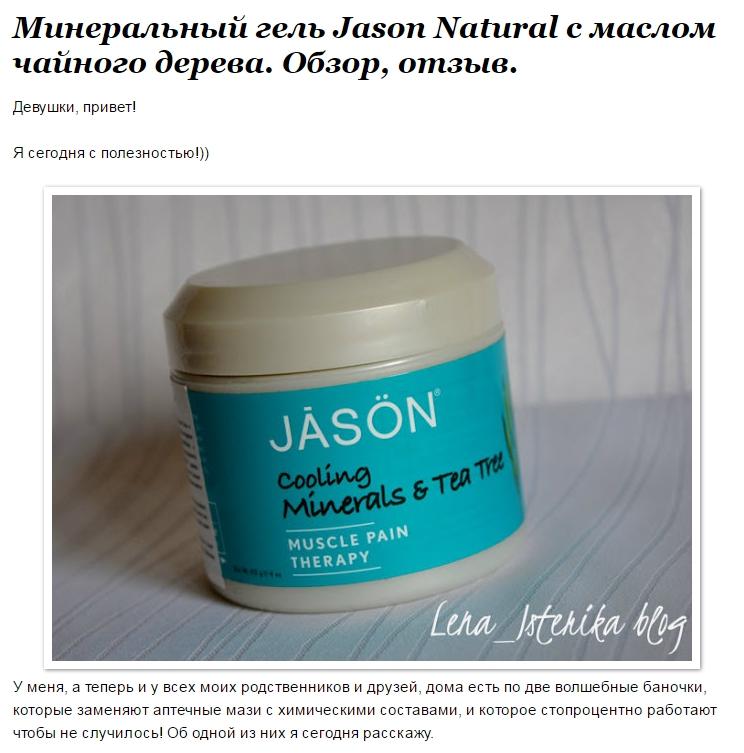 Минеральный гель Jason Natural с маслом чайного дерева. Обзор, отзыв. - Opera