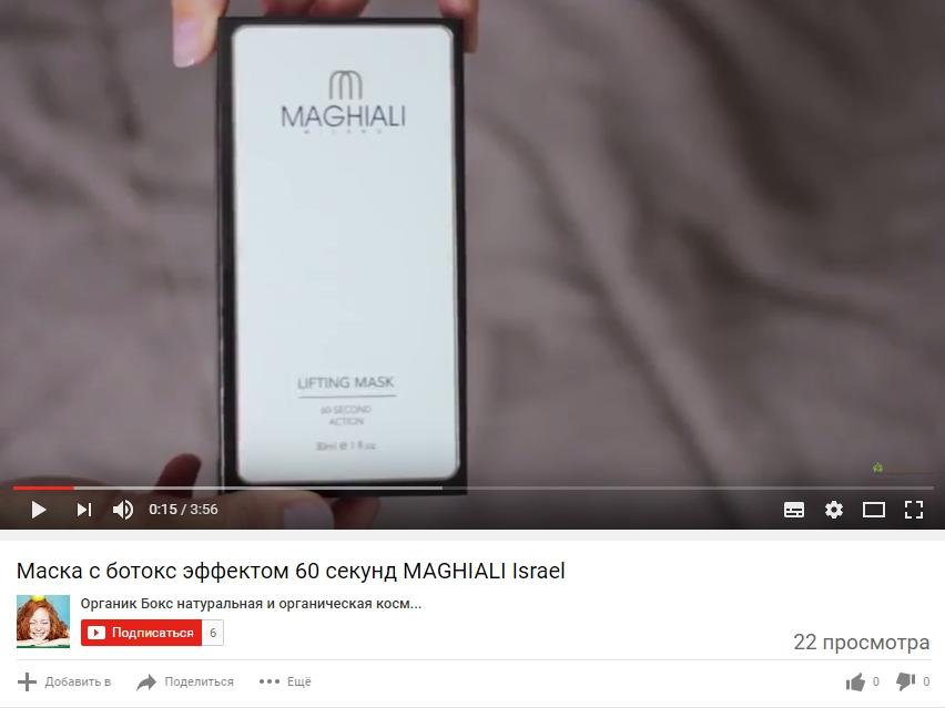 Маска с ботокс эффектом 60 секунд MAGHIALI Israel - YouTube - Opera