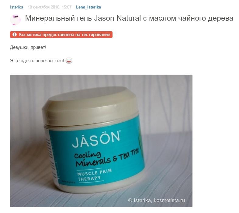 Минеральный гель Jason Natural с маслом чайного дерева