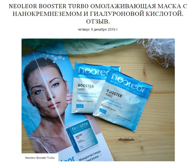 Neoleor Booster Turbo омолаживающая маска с нанокремнеземом и гиалуроновой кислотой. Отзыв. - Alenkas Beauty Blog - Opera