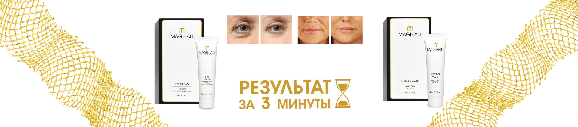 Косметика Maghiali