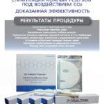carboxy co2 маска для карбокистерапии купить