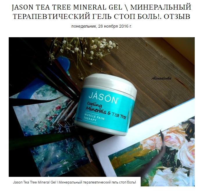 Jason Tea Tree Mineral Gel Минеральный терапевтический гель стоп боль!. Отзыв - Alenkas Beauty Blog - Opera