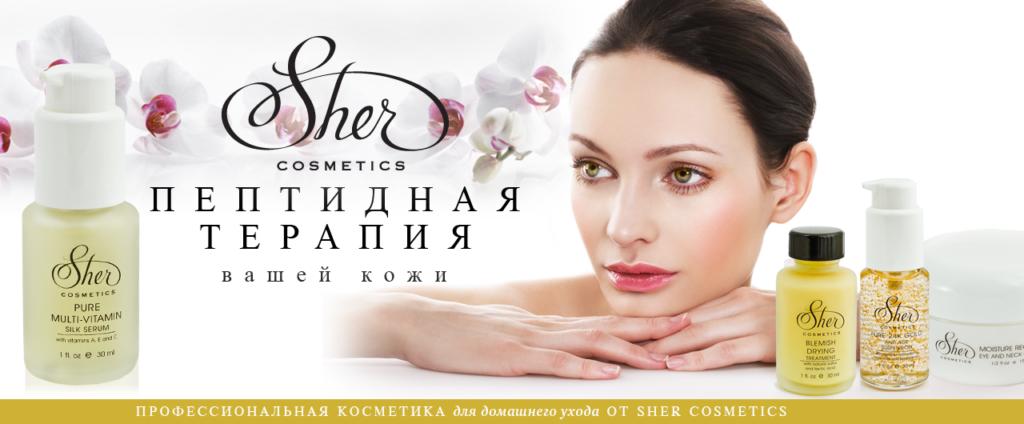 SHER косметика
