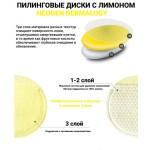 NEOGEN-Dermalogy-Bio-Peel-Gauze-Peeling-Lemon-200ml-_57-800×800
