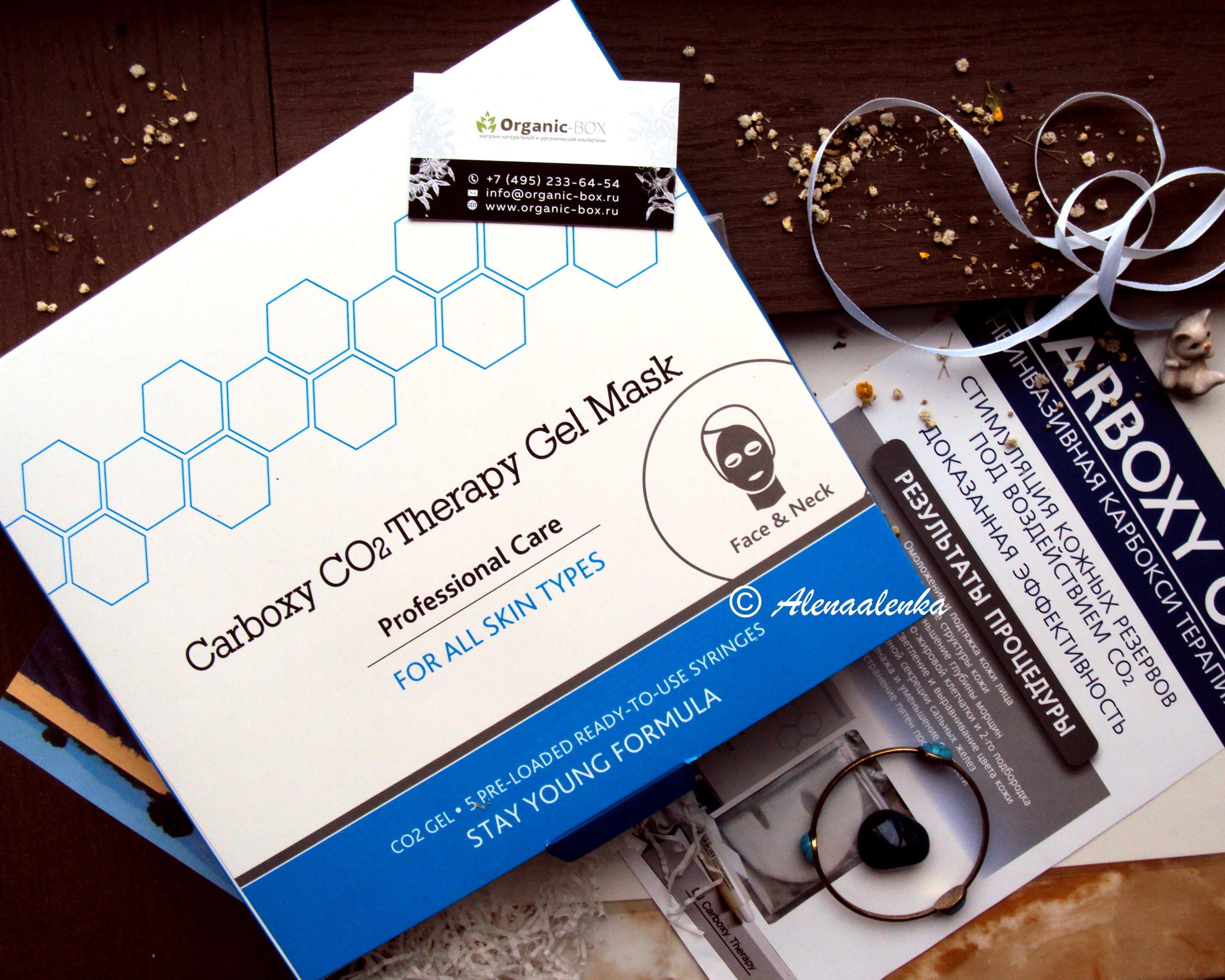 Карбокси маска CO2