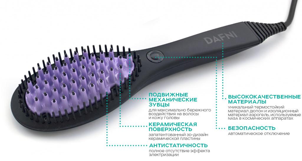 Dafni Hair Brush расческа для выпрямления волос